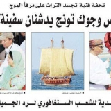 029   Submitted by Dr.Samia Taufiq Asfour - taken from al-Shabiba newspaper, Oman