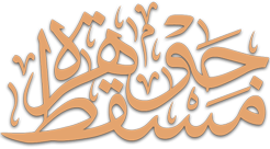 Jewel of Muscat Logo