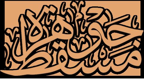 JoM-logo-ar-492